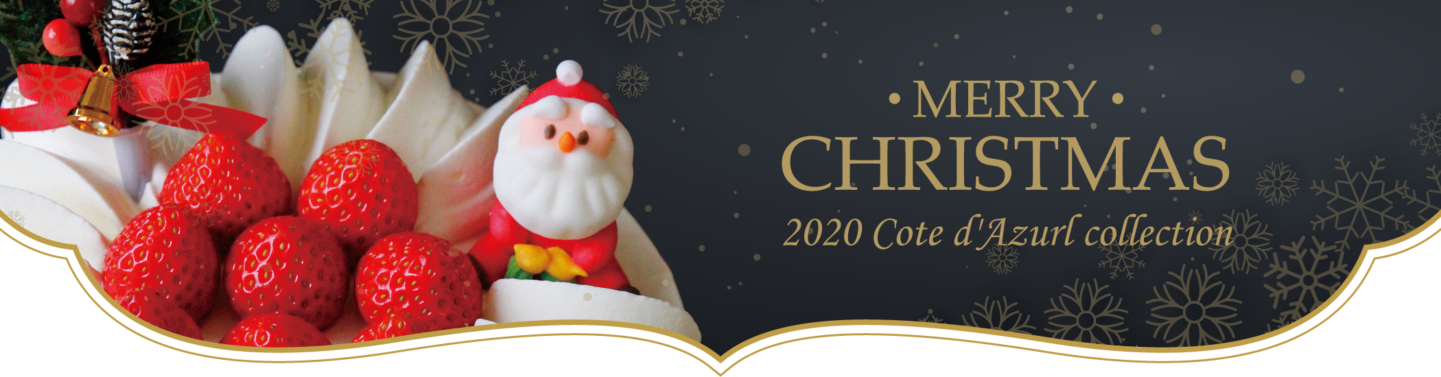 コートダジュールのクリスマスケーキコレクション