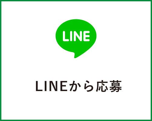 LINE(ライン)からのご応募